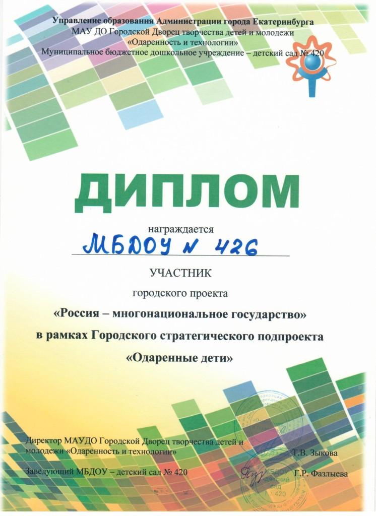диплом участников городского проекта 001