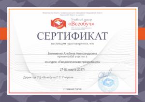 Белименко Альбина Александровна