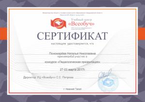 Пономарёва Наталья Николаевна